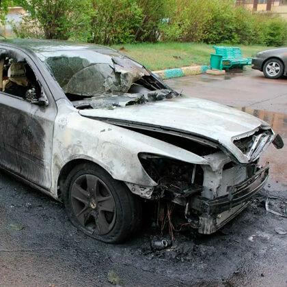 выкуп авто после пожара